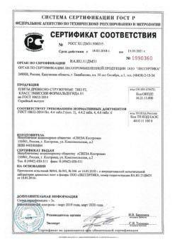 ЛДСП сертификат